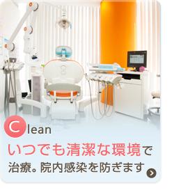 いつでも清潔な環境で治療。院内感染を防ぎます